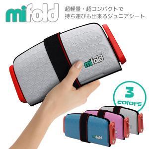mifold マイフォールド 携帯しやすいジュニアシート 超軽量・超コンパクト 従来では考えられない...