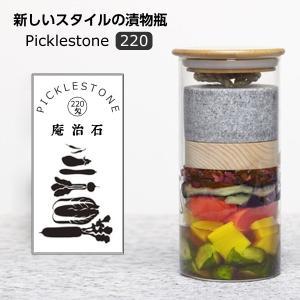 ピクルストーン Picklestone 220 漬物瓶 漬物石 漬物容器 保存容器 おしゃれ 庵治石 キッチン 料理 常備菜 天然ヒノキの香りが野菜に移り、贅沢な味わいに offer1999