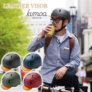 クモア レザーバイザー kumoa 自転車用ヘルメット プロテクションキャップ デイリーユースキャップ おしゃれ 大人 普段づかい 日常生活 通勤 通学 日本製 offer1999