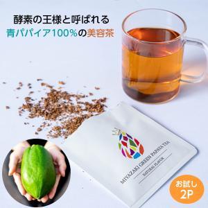 青パパイア 果実茶 MIYAZAKI GREEN PAPAYA TEA(2P)お試し THE PRINCE OF PAPAYA 酵素 パパイア王子 お茶 ティーバッグ|offer1999