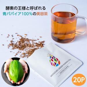青パパイア 果実茶 MIYAZAKI GREEN PAPAYA TEA(20P)THE PRINCE OF PAPAYA 酵素 パパイア王子 お茶 ティーバッグ 美容茶|offer1999