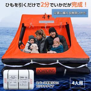 EX.自動膨張救命いかだ(ゴムボート)4人用 コンテナタイプ いかだ イカダ コンパクト 収納 場所...