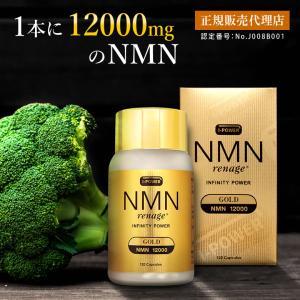 NMN renage GOLD 12000 エヌエムエヌ レナージュ ゴールド 120粒 12000mg GHバイオ ジーエイチバイオ 国内工場 国産 日本 日本製|offer1999