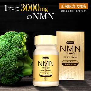 NMN renage GOLD 3000 エヌエムエヌ レナージュ ゴールド 30粒 3000mg GHバイオ ジーエイチバイオ 国内工場 国産 日本 日本製|offer1999
