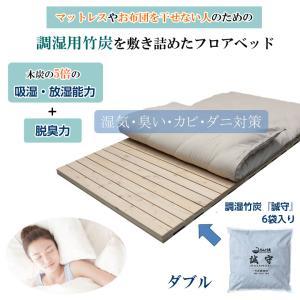 布団、マットレスが干せない人に。干さずに簡単除湿・湿気対策 調湿剤 大山竹炭入「森の寝床」カナダパイン 4分割 フロアベッド ダブルサイズ D  脱臭・カビ対策|offer1999