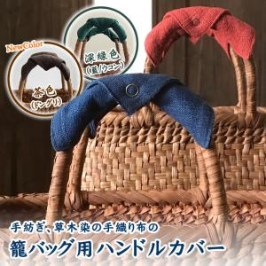 ハンドルカバー Shokuの布 山葡萄かごバッグ用 オリジナル 持ち手カバー ゆうパケット 送料無料...
