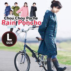 レインポンチョ レインコート 自転車 大人用 レディース メンズ 男女兼用 ポンチョ 自転車用/送料無料|offer1999