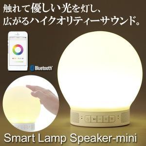 スマートランプスピーカー ミニ Smart Lamp Speaker-mini 持ち運べるUSB充電式の インテリアライト+ ワイヤレススピーカー 送料無料 offer1999