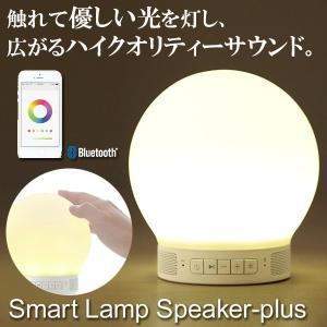スマートランプスピーカー プラス Smart Lamp Speaker-plus 持ち運べるUSB充電式の インテリアライト+ ワイヤレススピーカー 送料無料 offer1999