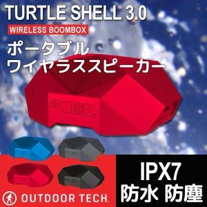 防水 防塵 ポータブルスピーカー UTDOOR TECH TURTLE SHELL 3.0 アウトドアテック タートルシェル Bluetooth 4.2対応 ワイヤレススピーカー IPX7 送料無料 offer1999
