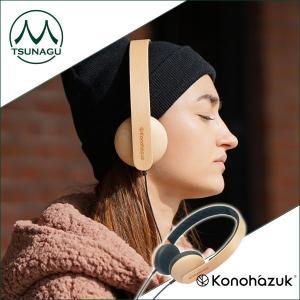 ヘッドホン本体 国産ブナ材で形作られたヘッドホン ヘッドフォン KONOHAZUK H3  コノハズク 天然の魅力あふれる質感と、木ならではの高品位な音質 送料無料 offer1999