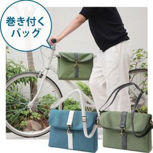 自転車 車体装着バッグ/自転車に巻き付けられるお洒落なバッグ...
