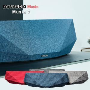 DYNAUDIO ディナウディオ Music7 Musicシリーズ最高の性能と音質 テレビのサウンドバー代わりにもなる万能スピーカー HDMI接続 ダイナミック 高音質 送料無料 offer1999