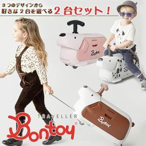 乗れる、しまえる、キャリーケースになる犬型乗用玩具 ボントイ トラベラー Bontoy Travel...