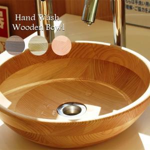 木目が美しい手洗器 木製 洗面ボウル 小田原寄木細工 無垢材 ラ・ルース ひのき ウォールナット ホワイトアッシュ 木材を選べます 洗面所 送料無料|offer1999