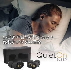 いびきや騒音だけをカットするデジタル耳栓 QuietOn Sleep 出張 旅行 仕事中にもおすすめ 超軽量を実現し低周波騒音特にいびき音を低減するのに最適 送料無料