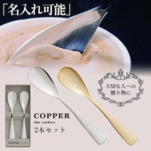 COPPER the cutlery 魔法のスプーン ペアスプーン 2本セットカチカチのアイスも簡単...