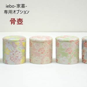 iebo -家墓-専用オプション品骨壺 こちらの商品は、iebo -家墓-をお買い求めいただいたお客様のみご注文いただけるオプション品になります。 offer1999