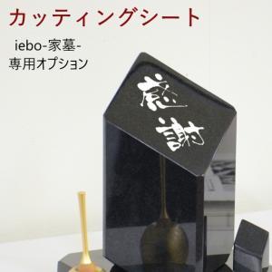 iebo -家墓-専用オプション品カッティングシート こちらの商品は、iebo -家墓-をお買い求めいただいたお客様のみご注文いただけるオプション品になります。 offer1999