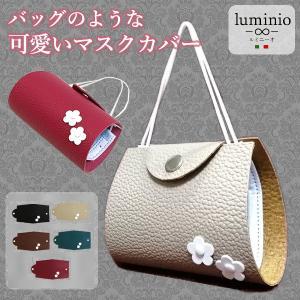 バッグの様な可愛いマスクカバー luminio マスクカバー マスクケース収納 ケース 本革  レザー おしゃれ かわいい フラワー 花 日本製 カラバリ ルミニーオ|offer1999
