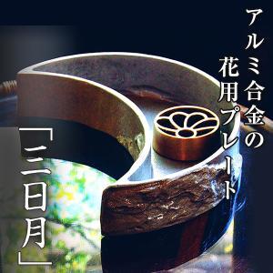 花用プレート KAMAHACHI 三日月のうつわ プレート お皿 上皿 下皿 アルミ合金 釜八 アルミ合金 インテリア 日本製 華道 華道具 生け花 フラワーアレンジメント offer1999