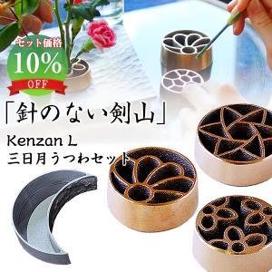 【一輪挿し】加賀藩主 前田家御用達の鋳物メーカーが作る。針のない剣山 KAMAHACHI Kenzan 三日月のうつわ セット Lサイズ プレート 釜八 アルミ合金 日本製 offer1999