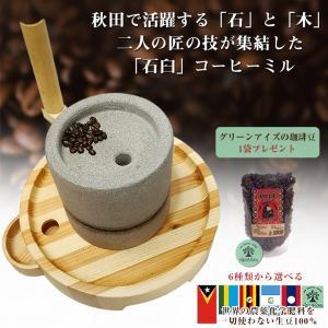 秋田で活躍する2人の匠が作り上げた「石臼」コーヒーミル 豆を挽く音、香り、風味溢れる味わいを愉しむ贅...