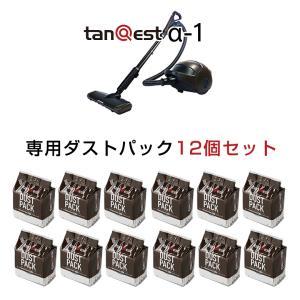 tanQest α-1 専用ダストパック12個セット 奥山清行 KEN OKUYAMA DESIGN 掃除機 ダストパック式  自走式  吸引力 強い お洒落 インテリア|offer1999