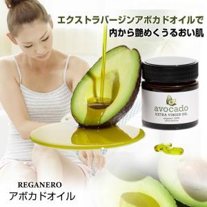 REGANERO 農薬を使用しない アボカドオイル 美容オイル 乾燥肌 無添加 全身使用 エクストラバージン 純度100% ビタミンE 高保湿 カプセル|offer1999