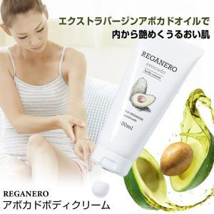 REGANERO 農薬を使用しない エクストラバージンアボカドオイル アボカド約5.2個分使用! 高保湿  アボカドボディクリーム ナイアシンアミド配合|offer1999