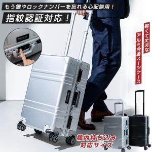 指紋認証で解錠する ワンタッチ スーツケース Carry One キャリーワン スーツケース 機内持ち込み 軽量 ケース アルミ合金 防水 38L|offer1999