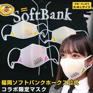 ホークスコラボマスク 福岡ソフトバンクホークス Softbank コラボ クールマスク 日本製 洗える 接触冷感 涼しい 大人用 子供用 S M L UVカットプロ野球 パリーグ|offer1999