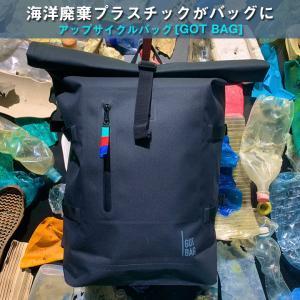 SDGs 海洋廃棄プラスチックを回収しバッグへ ドイツ発のサステナブルブランド GOTBAG Roll top backpack 23〜30L 13インチPC収納 キャリーオン機能 耐水加工|offer1999