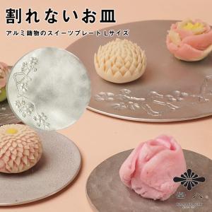 割れないお皿 KAMAHACHI アルミ鋳物のスイーツプレート Lサイズ お菓子皿 スイーツ スイ―ツ用 皿 器 フルーツ 前菜  薬味皿 軽い 割れない おしゃれ 日本製 offer1999