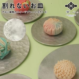 割れないお皿 KAMAHACHI アルミ鋳物のスイーツプレート Sサイズ お菓子皿 スイーツ スイ―ツ用 皿 器  軽い割れない フルーツ 前菜  薬味皿 おしゃれ 日本製 offer1999