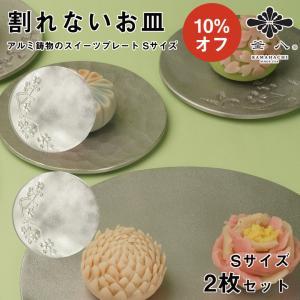 割れないお皿 KAMAHACHI アルミ鋳物のスイーツプレート お得な2枚セット Sサイズ お菓子皿 スイーツ スイ―ツ用 皿 器 フルーツ 前菜  薬味皿 おしゃれ 日本製 offer1999