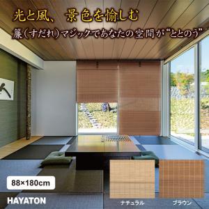 景色を愉しむ 簾(すだれ)マジック 自然派カーテン 景色を愉しむための桜材 ウッドスクリーン サイズ 88×180cm あなたの空間が「ととのう」|offer1999