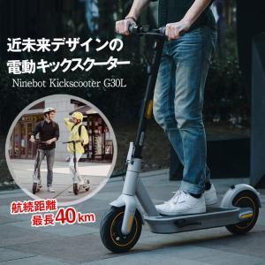 Ninebot Kickscooter G30L 電動キックスクーター 電動 キックボード スクータ...