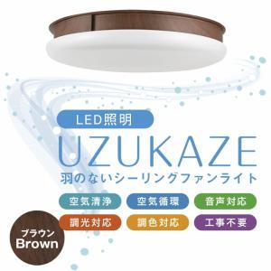 UZUKAZE 2021年最新式 空気清浄機 シーリングファンライト  ホワイト ブラウン 電気 渦風 サーキュレーター 音声機能搭載 羽根のない 工事不要   送料無料|offer1999