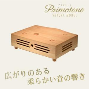 【正規販売店】プリモトーン サクラモデル用 共鳴台 オルゴールを載せることにより響きがよりダイナミックに、広がるのある響きになります。|offer1999