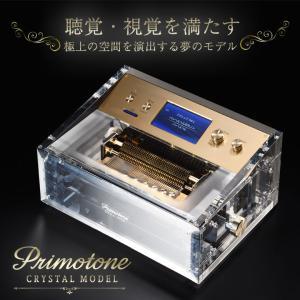 【正規販売店・完全受注生産】 プリモトーン 528Hzオルゴール クリスタルモデル 1000曲以上の癒しの楽曲を528Hzでフルコーラスの生演奏。|offer1999
