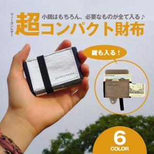 鍵も入る 超コンパクトウォレット ANDERS&KOMISCH Mini プレート無し コンパクト ミニマリスト 財布 ウォレット 大容量 小さい 軽い オススメ ビーガンレザー|offer1999