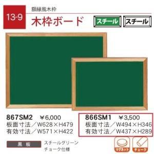 馬印 木枠スチール黒板ボード450×300 チョーク用  866SM1|offic-one