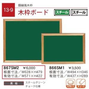馬印 木枠スチール黒板ボード600×450 チョーク用  867SM2|offic-one