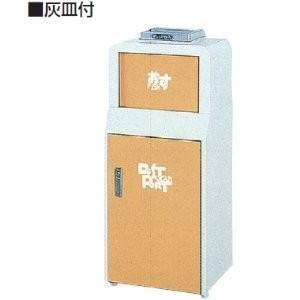 生興 ダストポート 灰皿付 ゴミ箱 屋外用  ND-605MS□|offic-one