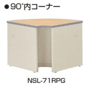 生興 ローカウンター ニューグレータイプ  850R×H700MM  NS NSL-71R□G|offic-one