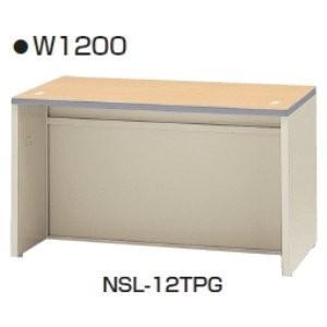 生興 ローカウンター ニューグレータイプ  W1200MM  NS NSL-12T□G|offic-one