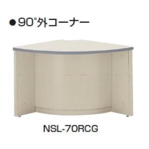 生興 ローカウンター ニューグレータイプ  850R×H700MM  NS NSL-70R□G|offic-one