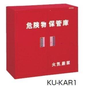 生興 危険物保管ロッカー 前扉横収納保管庫 横ケント式  H880MM   KU-KAR1|offic-one