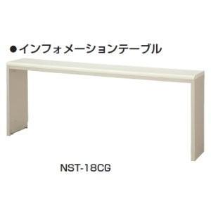 生興 インフォメーションテーブル ニューグレータイプ  W1200MM  NS NST-12CG offic-one